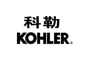 KOHLER马桶售后客服电话 科勒卫浴厂家指定维修服务网点